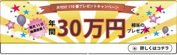 【ご依頼者さま限定企画】和歌山片付け110番毎月恒例キャンペーン実施中!