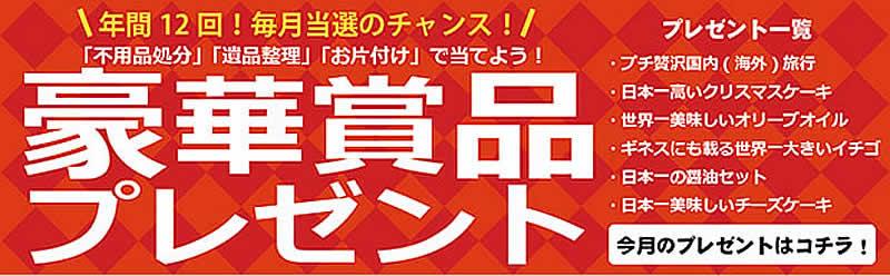 和歌山(名古屋)片付け110番「豪華賞品プレゼント」