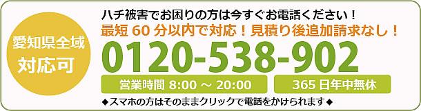 和歌山県蜂駆除・巣の撤去電話お問い合わせ「0120-538-902」