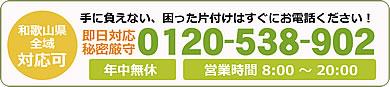 和歌山片付け110番へのお問い合わせはこちら