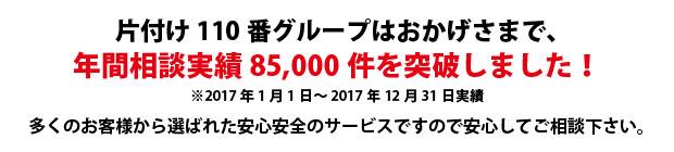 和歌山片付け110番は、グループトータル年間相談実績85000件を突破しました!多くのお客様から選ばれた安心安全のサービスですので安心してご相談下さい。