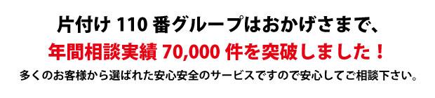 """""""和歌山片付け110番は、グループトータル年間相談実績70000件を突破しました!多くのお客様から選ばれた安心安全のサービスですので安心してご相談下さい。"""""""
