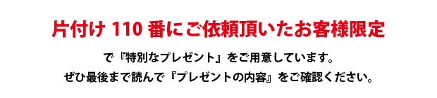 和歌山片付け110番にご依頼頂いたお客様限定で特別なプレゼントをご用意しています。ぜひ最後までお読みください。