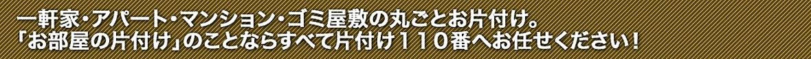 お部屋の片付けのことならすべて和歌山片付け110番へお任せ下さい!