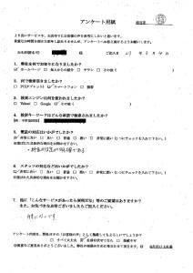有田川町にてソファ等の回収処分 お客様の声