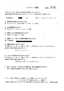 和歌山県海南市にて遺品整理のご依頼 お客様の声