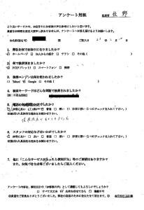 和歌山県海南市にて粗大ごみの回収処分 お客様の声