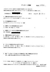 和歌山県海南市にて廃品回収 お客様の声