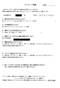 和歌山市にて廃品回収 お客様の声