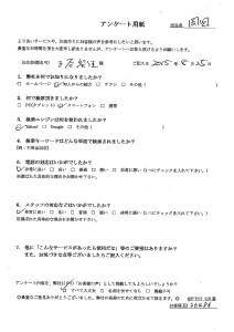 和歌山市にて不用品の回収 お客様の声