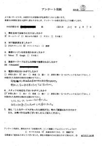 和歌山県広川町にてゴミ屋敷の整理 お客様の声