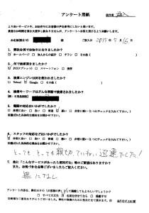 和歌山市にて家電の回収処分 お客様の声