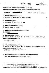 和歌山県 串本町にて不用品の回収 お客様の声