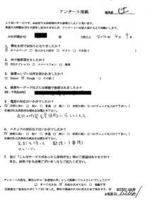 橋本市にて遺品整理 お客様の声