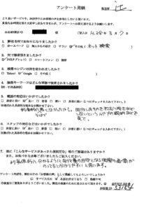 橋本市にて粗大ごみの回収 お客様の声