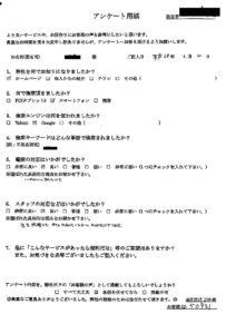 和歌山市にて家電の回収 お客様の声