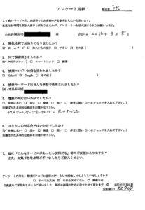 和歌山県新宮市にてソファの回収処分 お客様の声