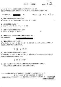 和歌山県有田郡湯浅町にて不用品の回収 お客様の声