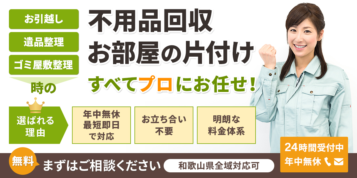 和歌山県不用品回収サービス「和歌山片付け110番」